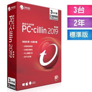 【傳說企業社】PC-cillin 2019 雲端版 二年三台標準盒裝