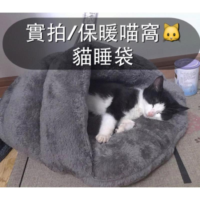 萌萌的 貓睡袋保暖加厚貓窩貓屋貓睡袋大號加厚寵物貓 款泰迪小狗窩貓房子帳篷窩用品