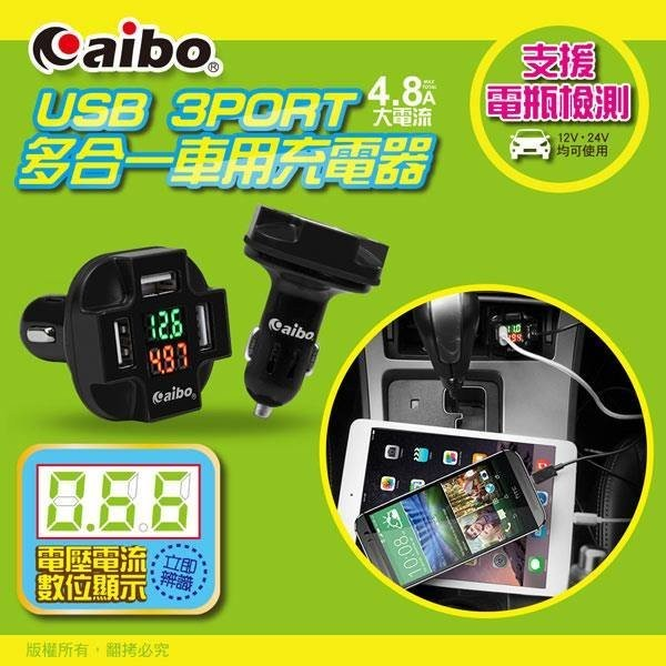 汽車用車載AB445 LED 電壓電流 顯示3 孔車用充 4 8A 支援電瓶檢測過載過電過
