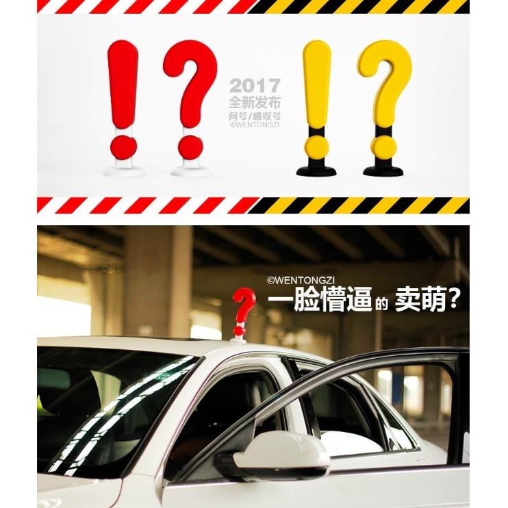 8026 問號驚嘆號防撞神器惡魔角單入防撞條汽車防撞惡魔角立體車貼車頂裝飾品3D 發泡小樹