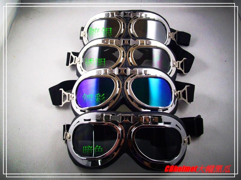 哈雷風鏡零售區(不含帽子)透明淺暗電銀電彩大眼鏡 眼鏡廣告常見 安全帽