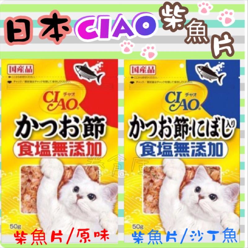 ~卷倉庫~ CIAO 柴魚片沙丁魚貓零食點心健康無鹽50g