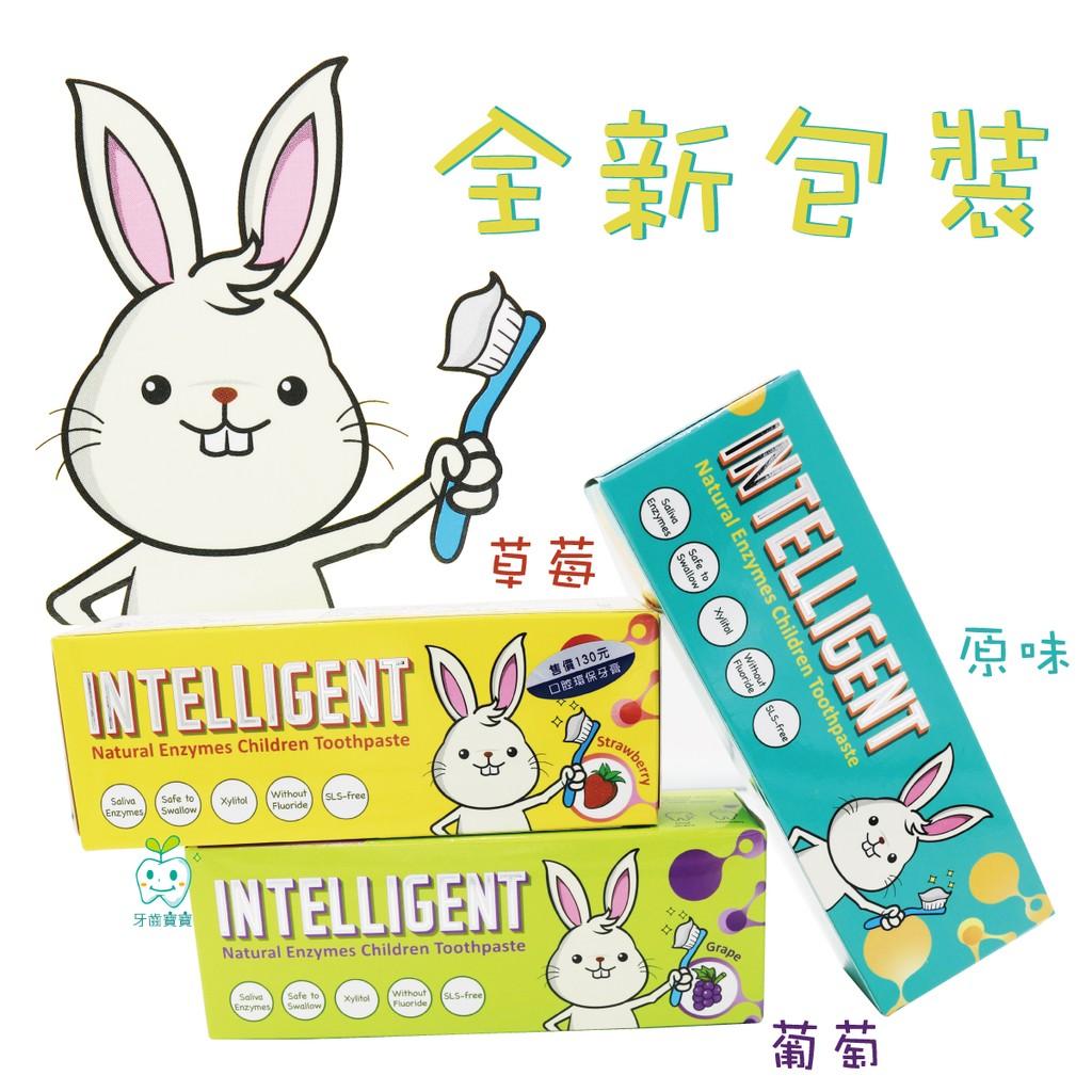 ~ 1 大贈1 小~ 因特力淨Intelligent 新 天然兒童酵素牙膏40G 原味另售