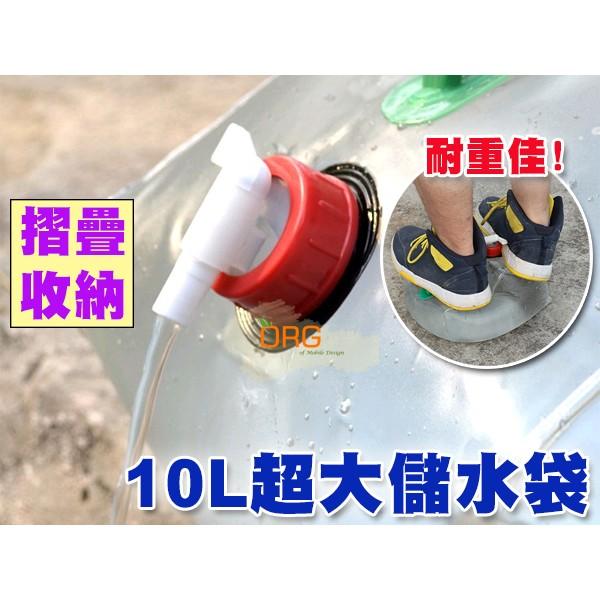 ORG ~SD0718 ~可摺疊10L 超大容量儲水袋水桶儲水桶水袋攜帶露營野餐停水登山應
