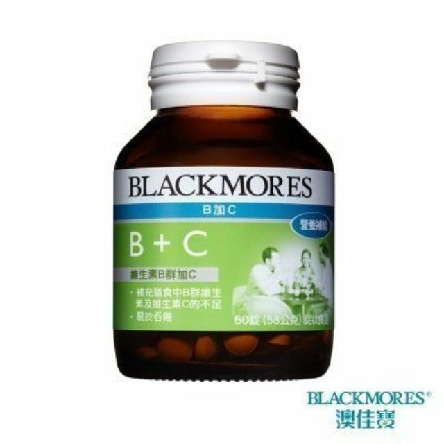 澳佳寶Blackmores B+C=維他命B群+維他命C 60日份~60粒特價320元(DHC B群)