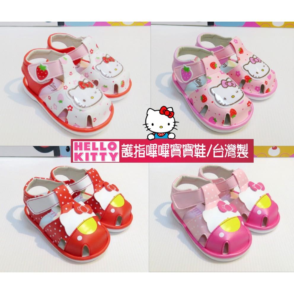 388 加碼 三麗鷗HELLO KITTY 草莓可愛風護指氣墊嗶嗶涼鞋學步鞋MIT 12