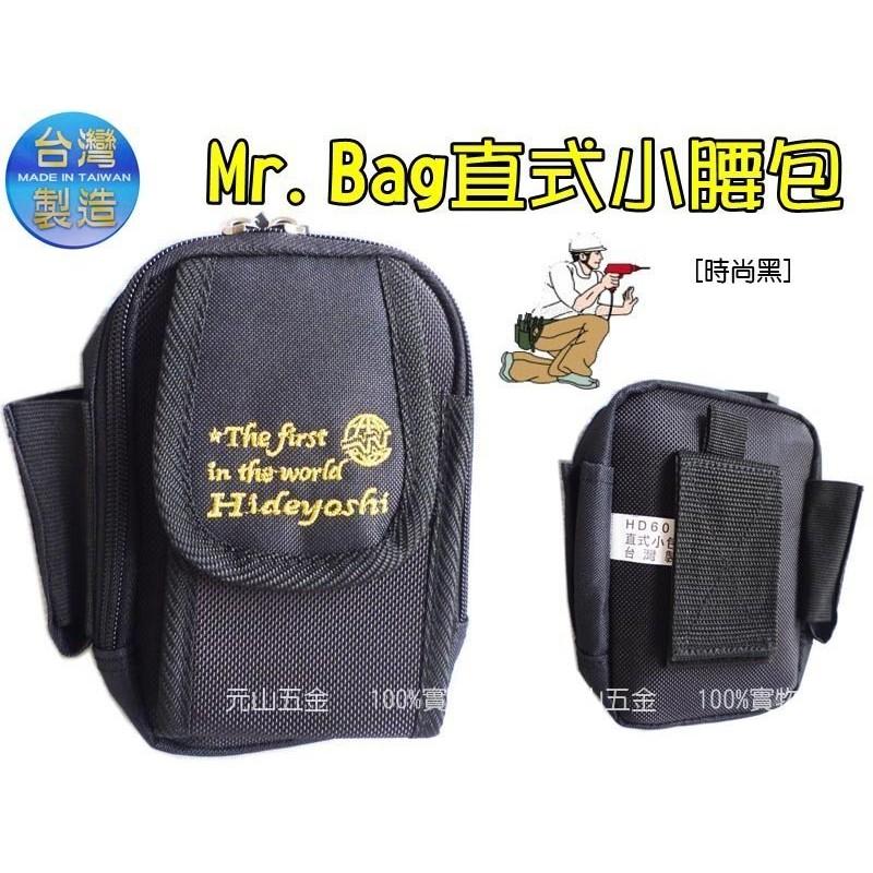 製Mr Bag 直式小腰包潮流 黑色款多 手機腰包多口式工具袋工具包多 工具袋工具腰帶~元
