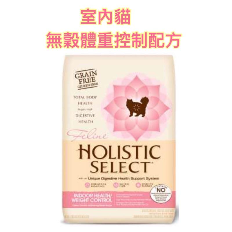 HolisticSelect 活力滋新鷹格無穀室內貓體重控制貓飼料