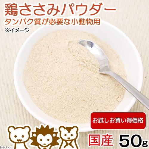 小動物 乾燥雞肉粉末添加於食物50G 970965
