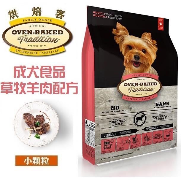 烘焙客Oven Baked ~成犬糙米羊肉~小顆粒大顆粒寵物飼料加拿大低溫烘培狗飼料