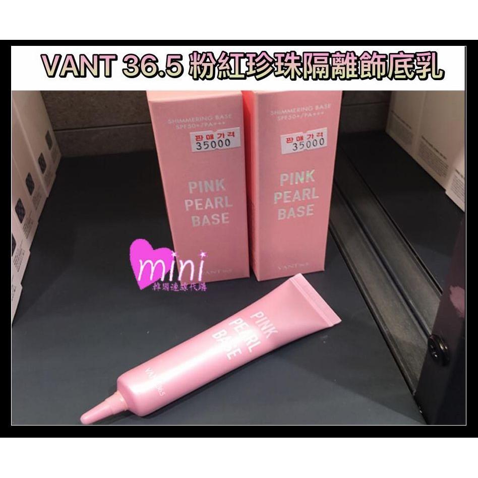 ~mini 韓國美妝 ~~門市活動 ~真正的韓妞光澤肌VANT36 5 粉色珍珠妝前乳隔離