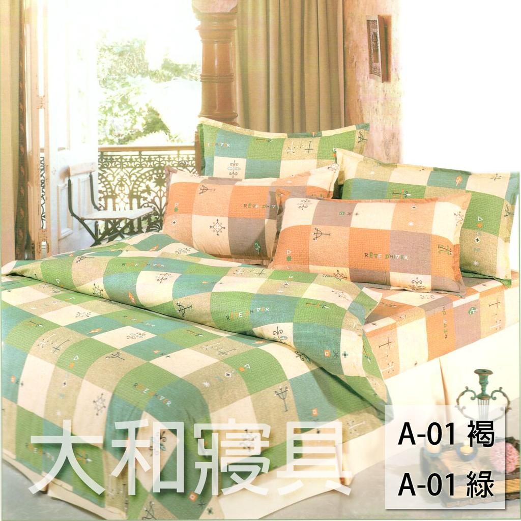 ~大和寢具~100 印染 MIT 單人雙人加大床包涼被兩用被套枕套套組