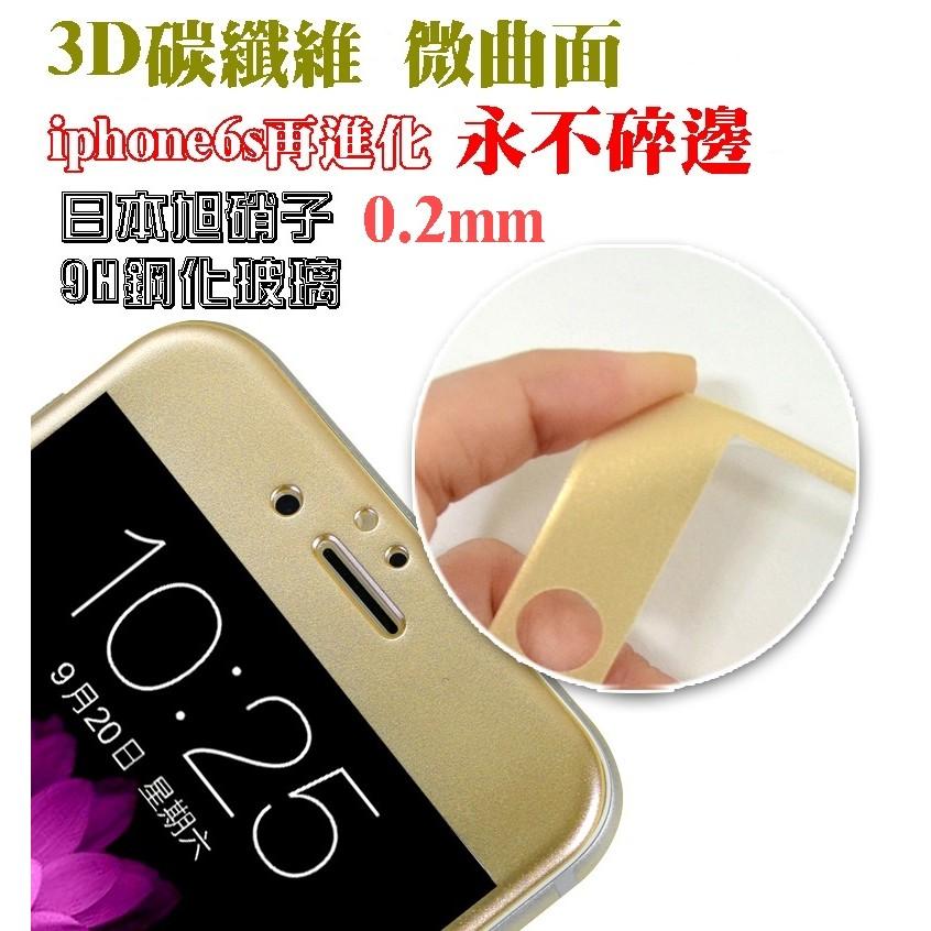 ~宅動力~3D 微曲面碳纖維軟邊iPhone6 iphone6s i6 6s 9H 鋼化玻
