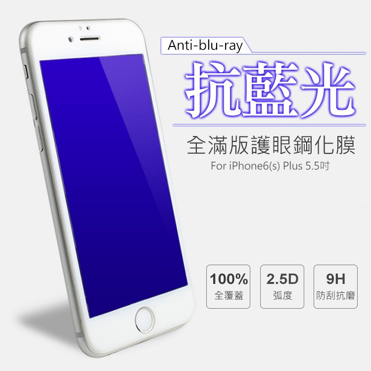 AHEAD 領導者APPLE iPhone 6sPlus 6Plus 5 5 吋滿版抗藍光