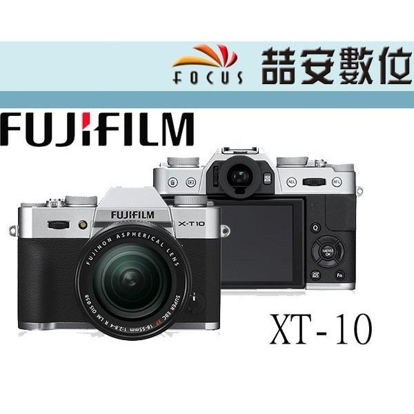 ~喆安 ~FUJI X T10 XT10 16 50mm kit 組平輸銀黑色一年