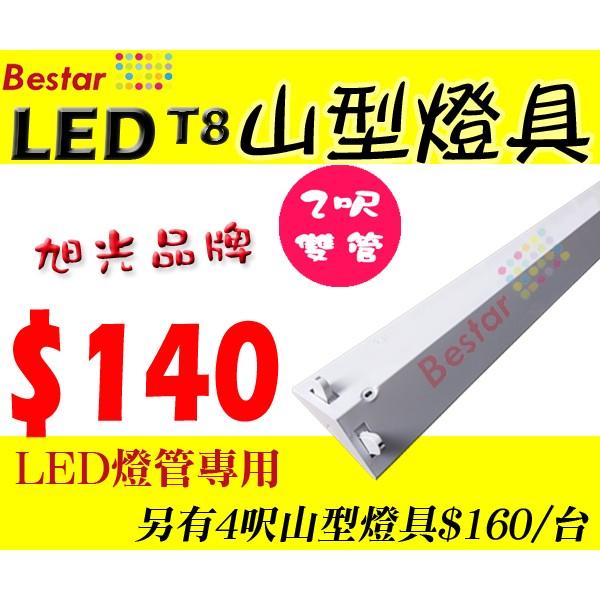 ~Bestar ~旭光LED T8 ~2 呎雙管~山型燈具空台