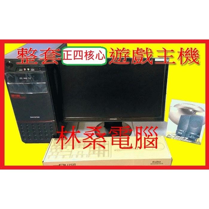 林桑電腦INTEL ~正四核心~獨顯大全24 吋超大螢幕鍵盤滑鼠喇叭劍靈LOL 英雄聯盟C