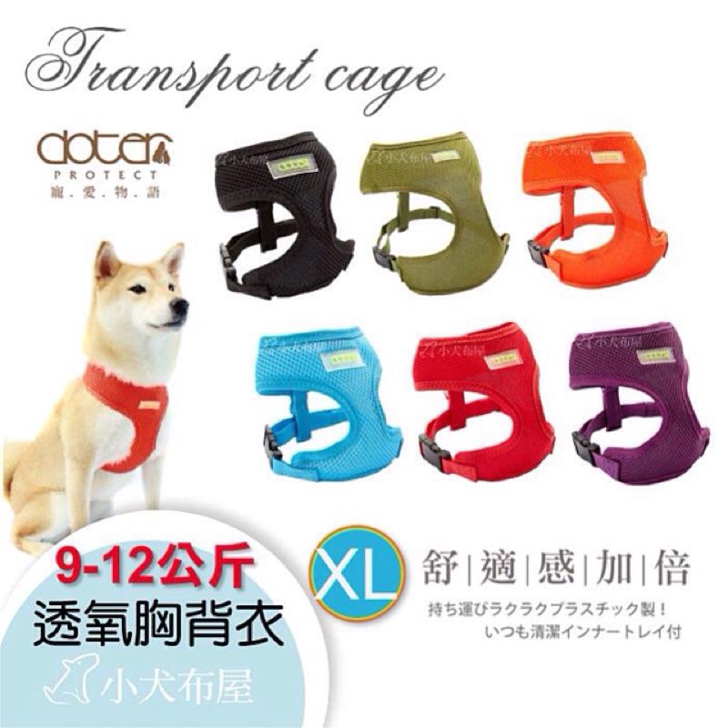 ~小犬布屋~寵愛物語~防爆衝可 牽繩 ~輕量透氧胸背衣XL 號 9 12 公斤~中型犬貓透