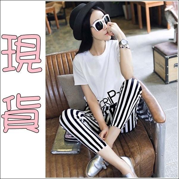 E6041 小香風短袖T 恤條紋哈倫褲女休閒套裝
