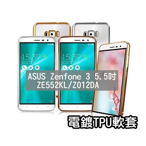 ~電鍍TPU 軟套~華碩ASUS Zenfone 3 ZE552KL 5 5 吋 電鍍TP