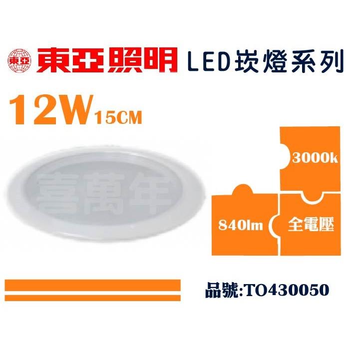 喜萬年TOA 東亞LDL101C 12AAL 高效率LED 12W 3000K 黃光全電壓