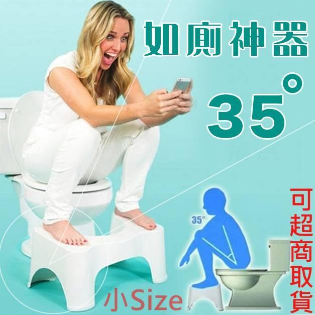 取貨如廁神器小款馬桶墊腳凳浴室防滑腳墊排便神器便秘蹲坑神器墊腳凳順便椅腳踏凳墊高凳