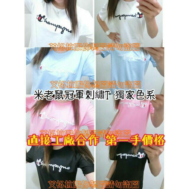 銷售破百米老鼠刺繡冠軍t ch ion 粉嫩色系分尺寸買衣服找我們