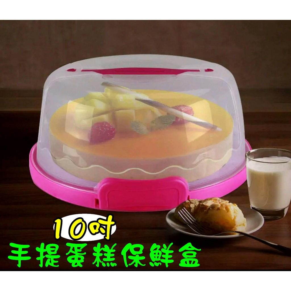 10 吋手提蛋糕保鮮盒樂扣麵包盒蛋糕盒保鮮盒環保可重複 ~朵希幸福烘焙 園地~