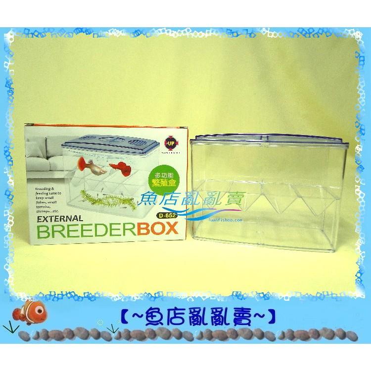 ~魚店亂亂賣~ UP 雅柏D 652 壓克力3 合1 多 繁殖盒隔離盒產卵盒隔離箱飼育盒