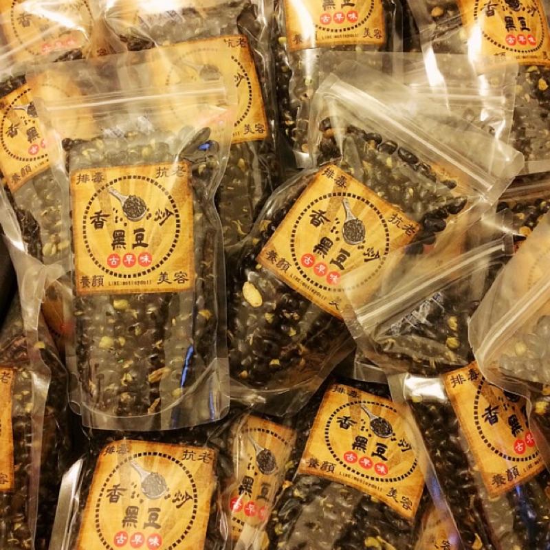 [黑豆娘]養生零食 香炒黑豆酥 黑豆 回購另售青仁黑豆水