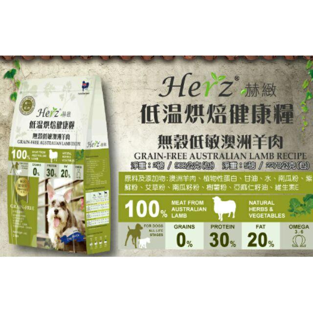 九月福袋加送兩包外出包Herz 赫緻低溫烘焙糧2 磅無穀低敏澳洲羊肉