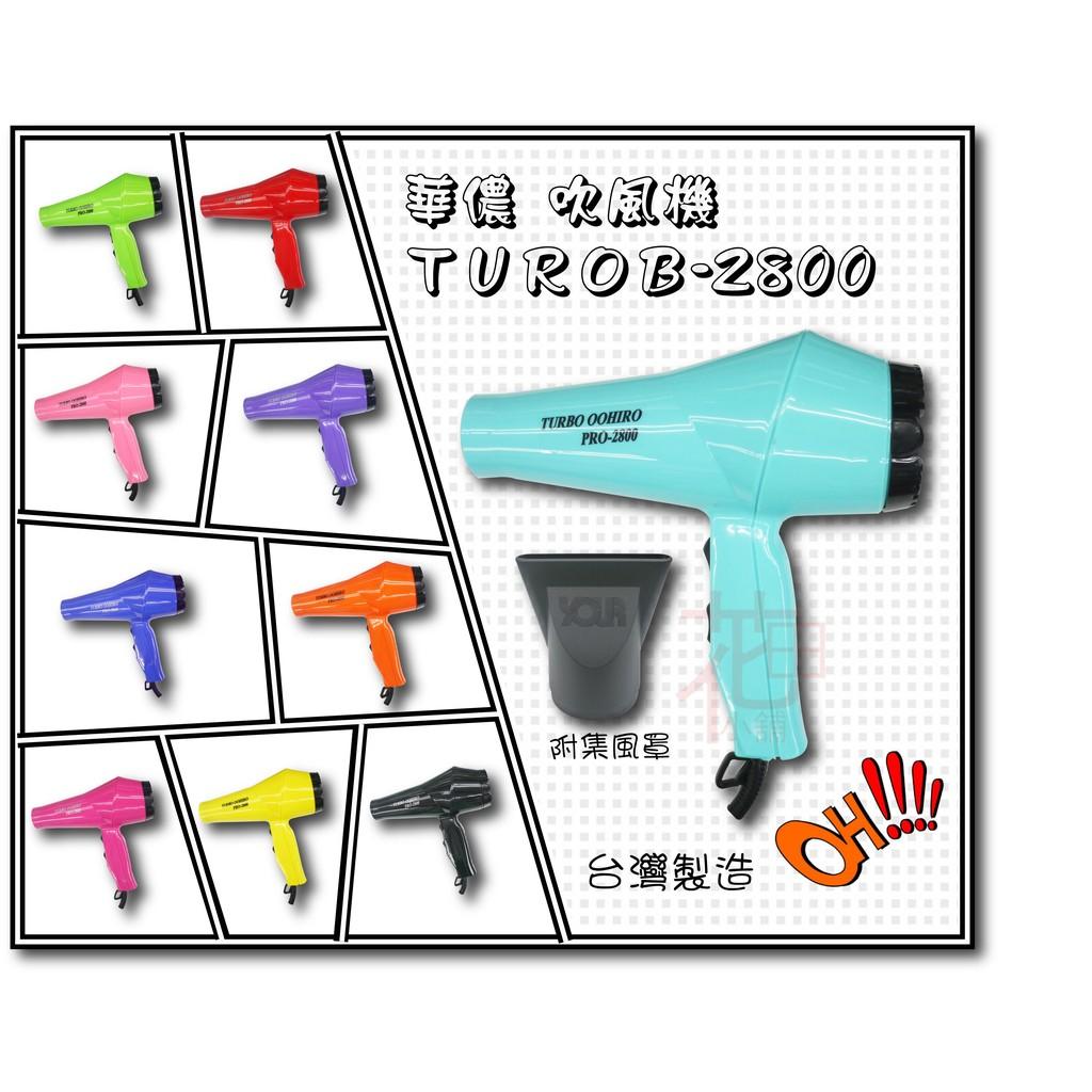 華儂TURBO OOHIRO PRO 2800 兩段式 用美髮吹風機適風罩繽紛色彩找到屬於