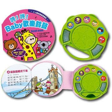 咚咚Baby 歡樂鈴鼓0 3 歲互動音樂繪本風車童書兒歌音樂國語童謠幼兒童書兒童音樂書幼兒