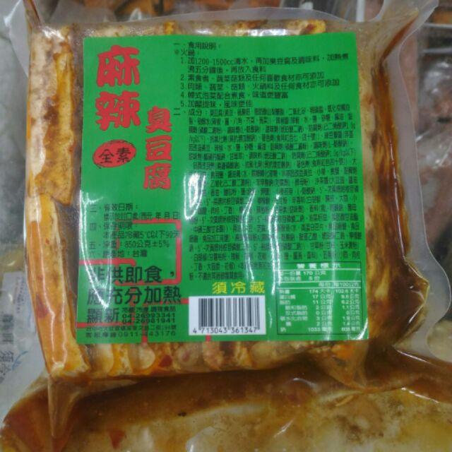 限宅配麻辣臭豆腐~850 公克~素食~臭臭鍋~ 南北貨 店