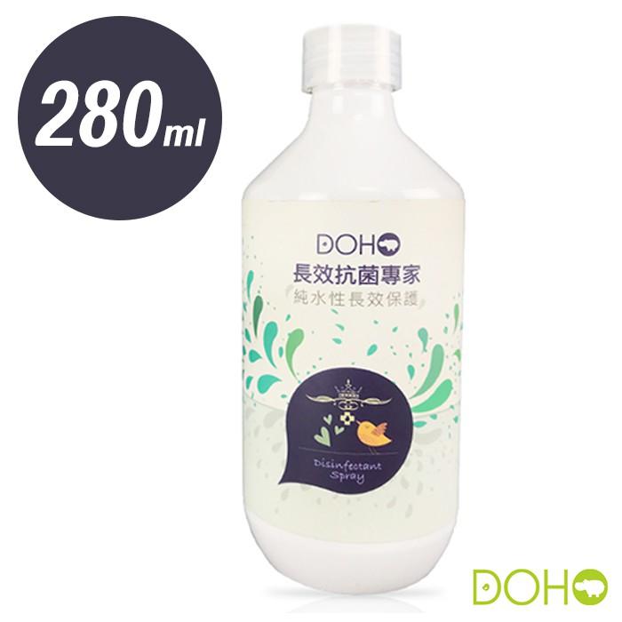 DOHO 抗菌噴霧 補充瓶 280ml 消毒液 剋菌液 長效抗菌專家 0458 好娃娃