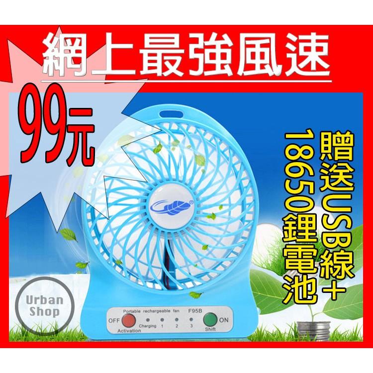 ~Urban Shop ~超強風量迷你風扇芭蕉扇F95B USB 充電隨身電扇迷你扇小電扇