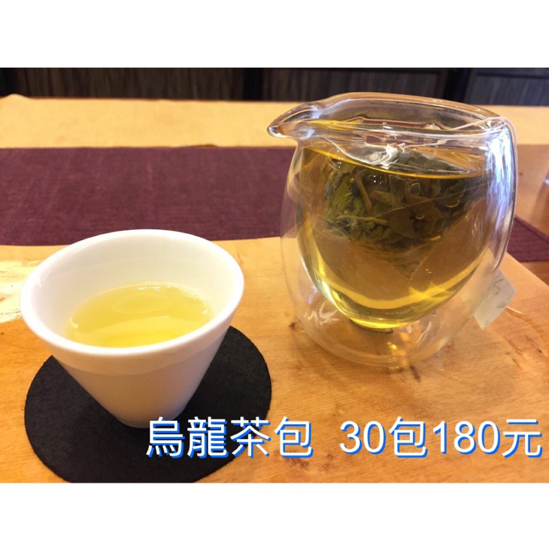 ~清香烏龍茶包~冷泡茶包、冷熱泡都好喝~ 有梨山高山茶、梨山茶葉、阿里山高山茶、阿里山茶葉