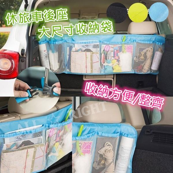 ALL ~RIGHT ~行動版郵購~~9969 ~車用加大尺寸雜物收納帶有效分類