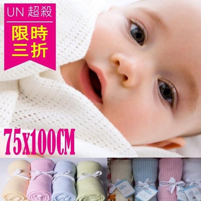 嬰兒寶寶純棉洞洞毯寶寶蓋被外出蓋毯透氣毯毛毯包巾夏天蓋毯冷氣毯包巾75X100CM UN