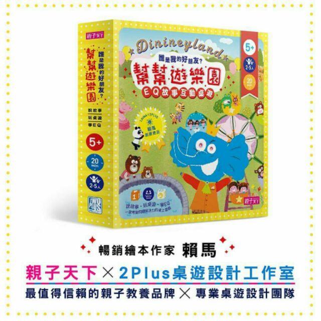 安心寶貝親子天下幫幫遊樂園─EQ 故事互動桌遊定價750 元~親子天下~×桌遊 ~2Plu