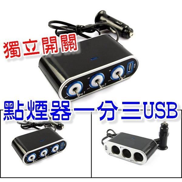 獨立開關一分三USB 點菸器LED 開關式一對三車充USB 點菸器分接器行車紀錄器點煙器~