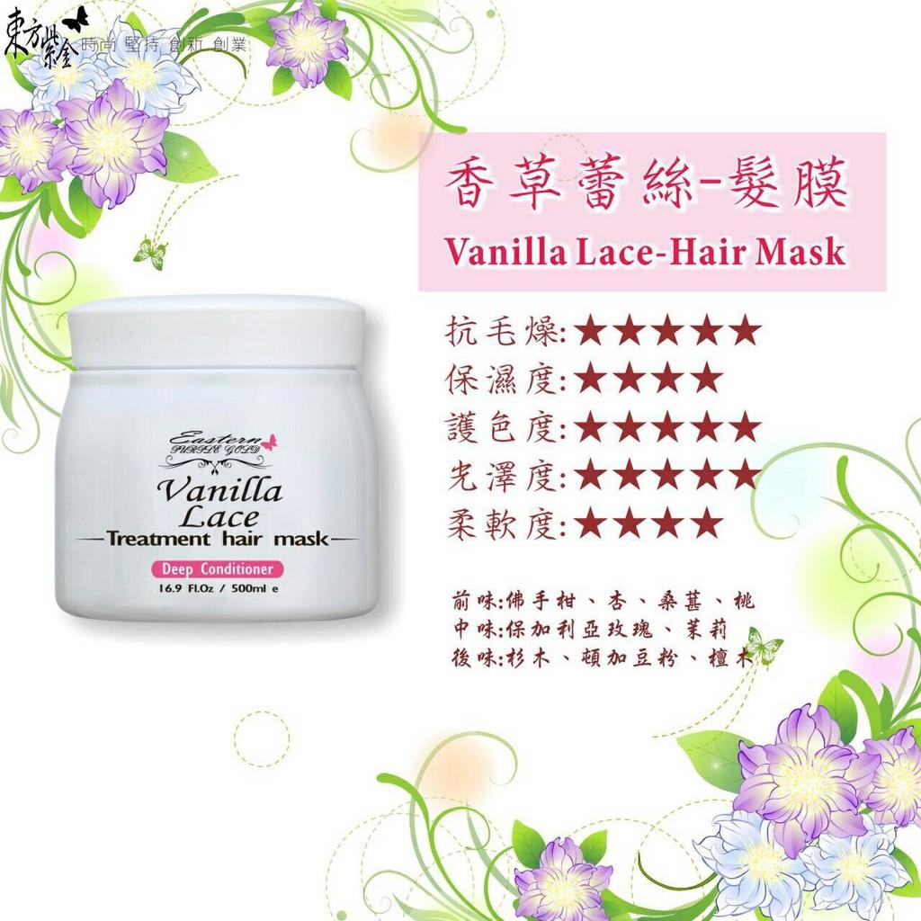 東方紫金Vanilla Lace Hair Mask ~香草蕾絲髮膜~ 版500 ml 護