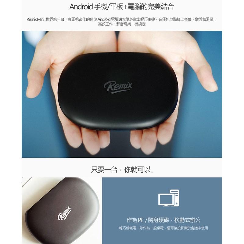 SUNLINK Remix Mini 迷你Android 電腦2G 16G 版