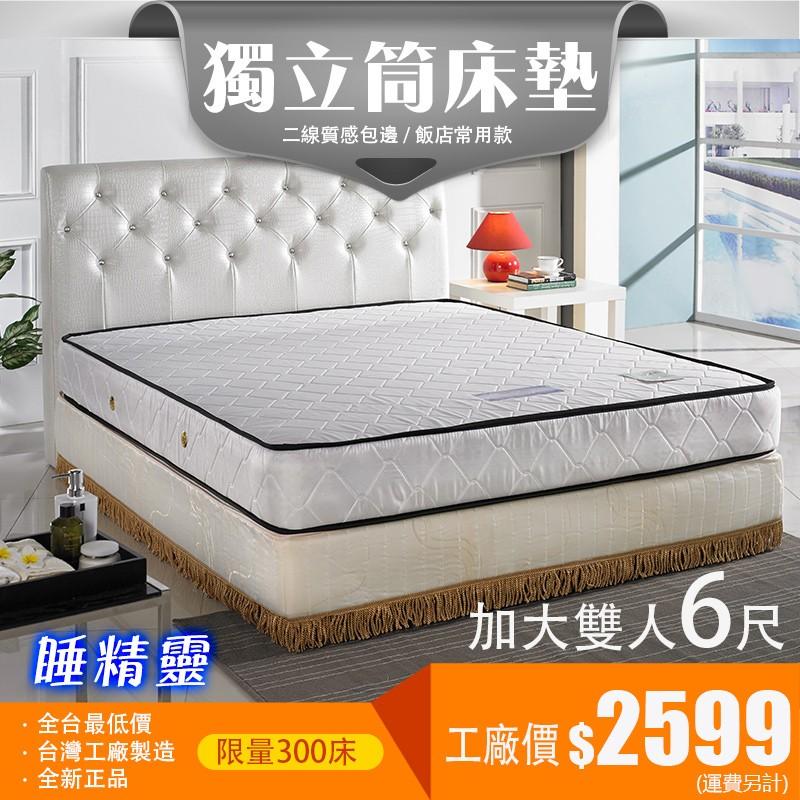 ~IKHOUSE ~睡精靈獨立筒床墊日式 獨立筒床墊加大雙人6 尺