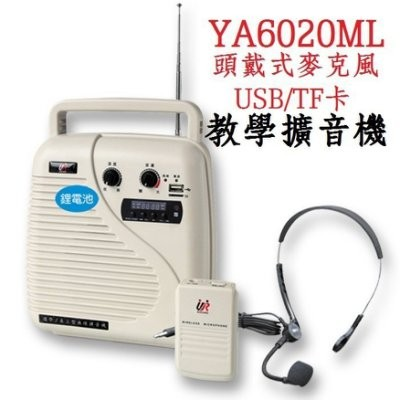 ~UR SOUND ~無線腰掛充電式USB TF 卡教學擴音機YA6020ML 頭戴式麥克