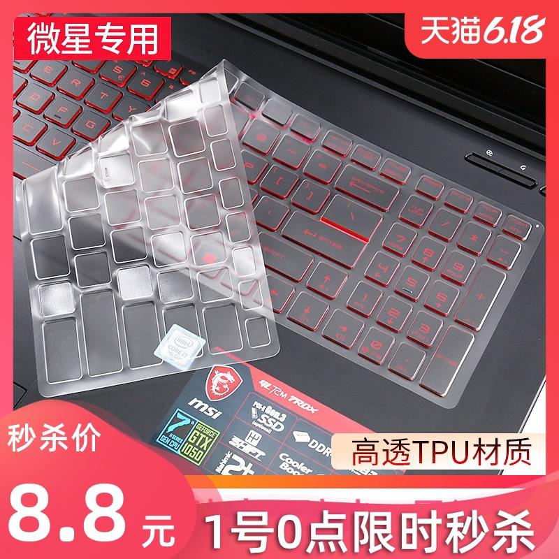 msi微星GS65筆記本GE60電腦GT72鍵盤膜GP62 GL62m GV62 GL63 GE63 GP63 GF63