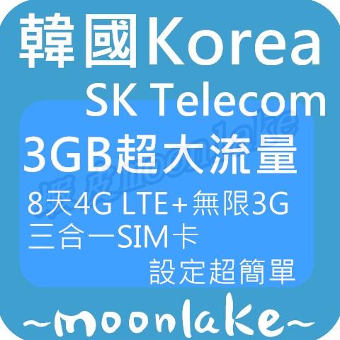 韓國8 天上網卡3GB 4G 3G 上網卡SK Telecom 無限數據南韓韓國