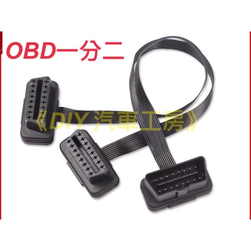 ~DIY 汽車工房~OBD 一分二接頭擴充速控、HUD 可參考