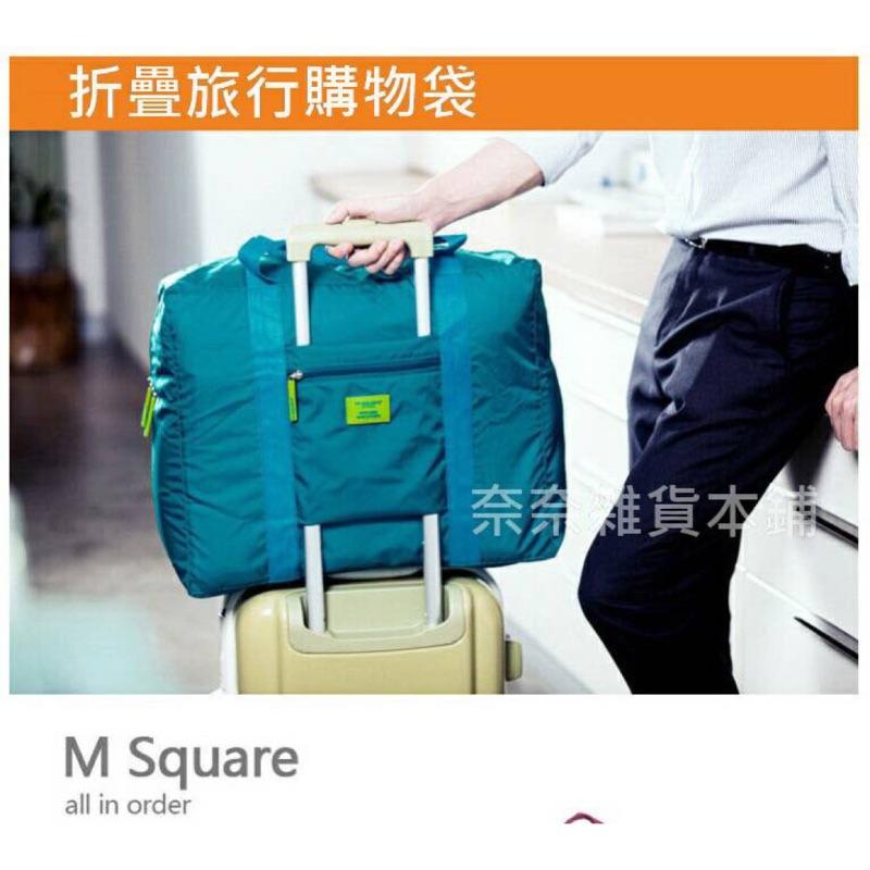 高密度防水尼龍折疊旅行收納袋行李桿旅行包衣物整理包