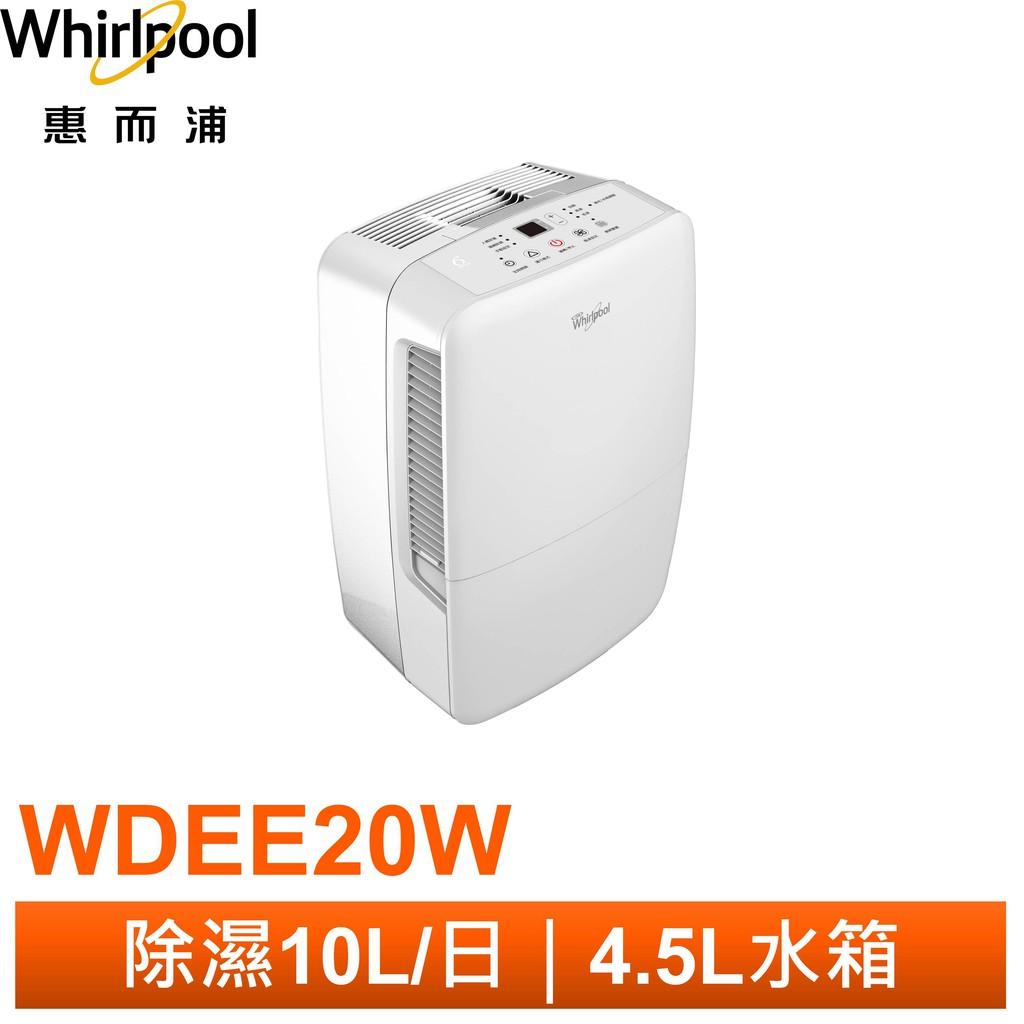 Whirlpool惠而浦 10L節能除濕機 WDEE20W WDEE20AW